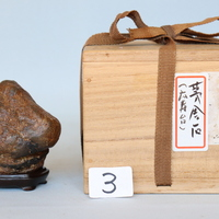 瀬田川石[210403]