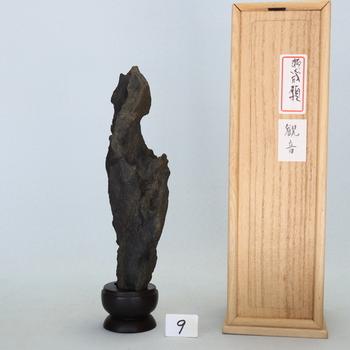 瀬田川石[210809]